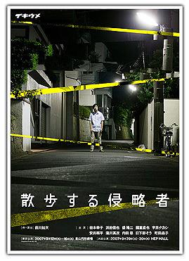 散歩する侵略者(再演)