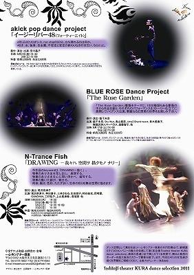 isshinji theater KURA dance selection2011