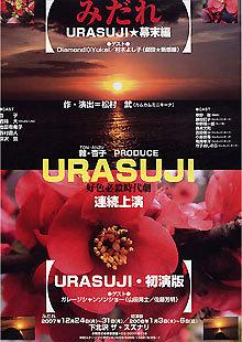 URASUJI★幕末編~みだれ~