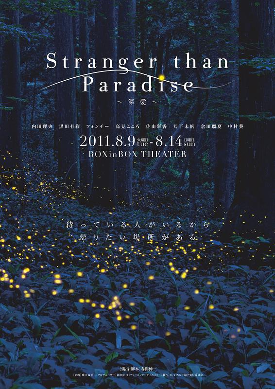 Stranger than Paradise ~深愛~