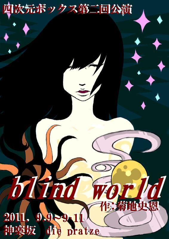 blindworld