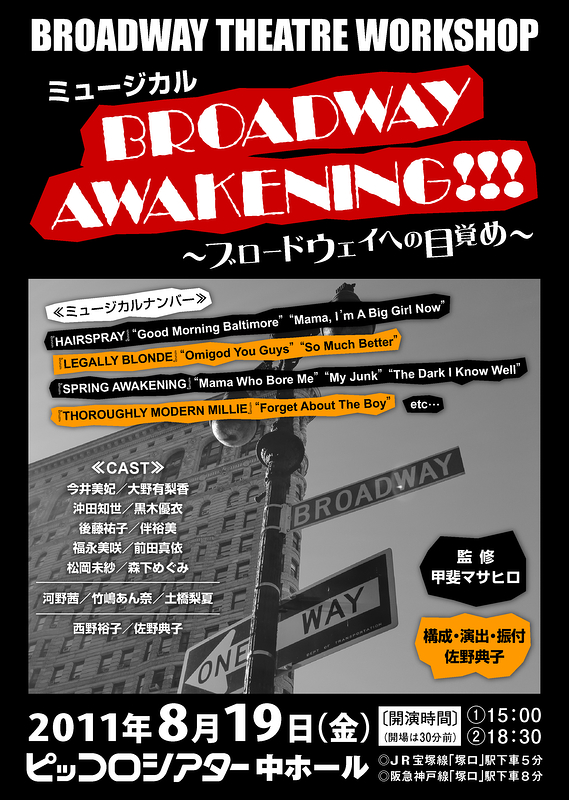 『BROADWAY AWAKENING !!! ~ブロードウェイへの目覚め~』