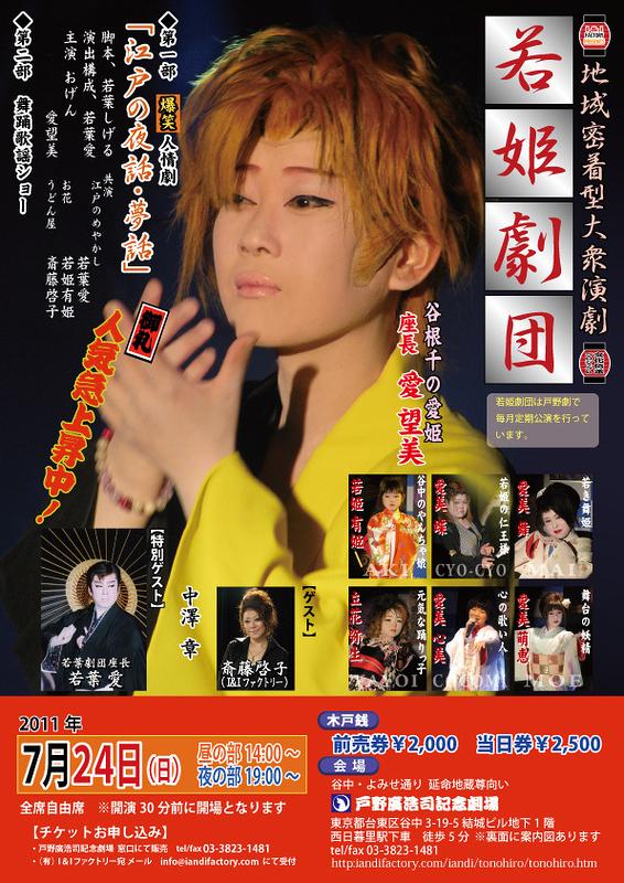 地域密着型大衆演劇 若姫劇団 「愛望美7月公演」