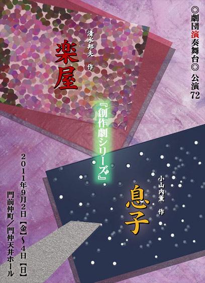 創作劇シリーズ「楽屋/息子」