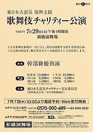 歌舞伎チャリティー公演