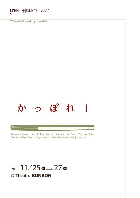 green flowers vol.11 かっぽれ!