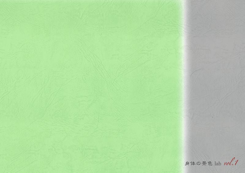 身体の景色lab vol.1