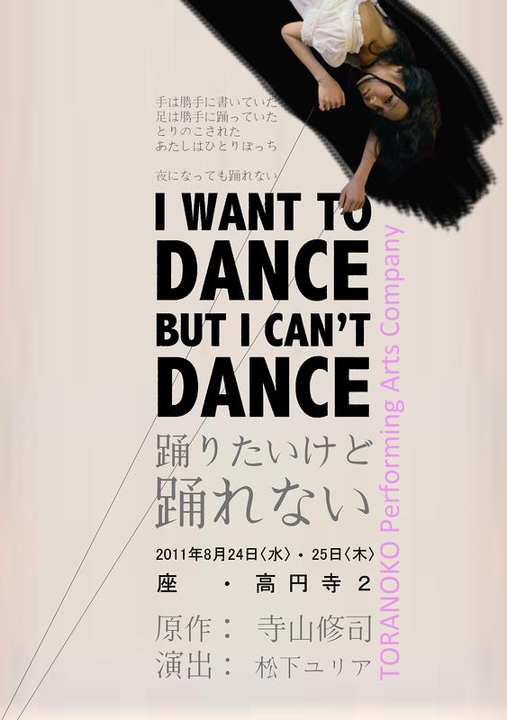 踊りたいけど踊れない
