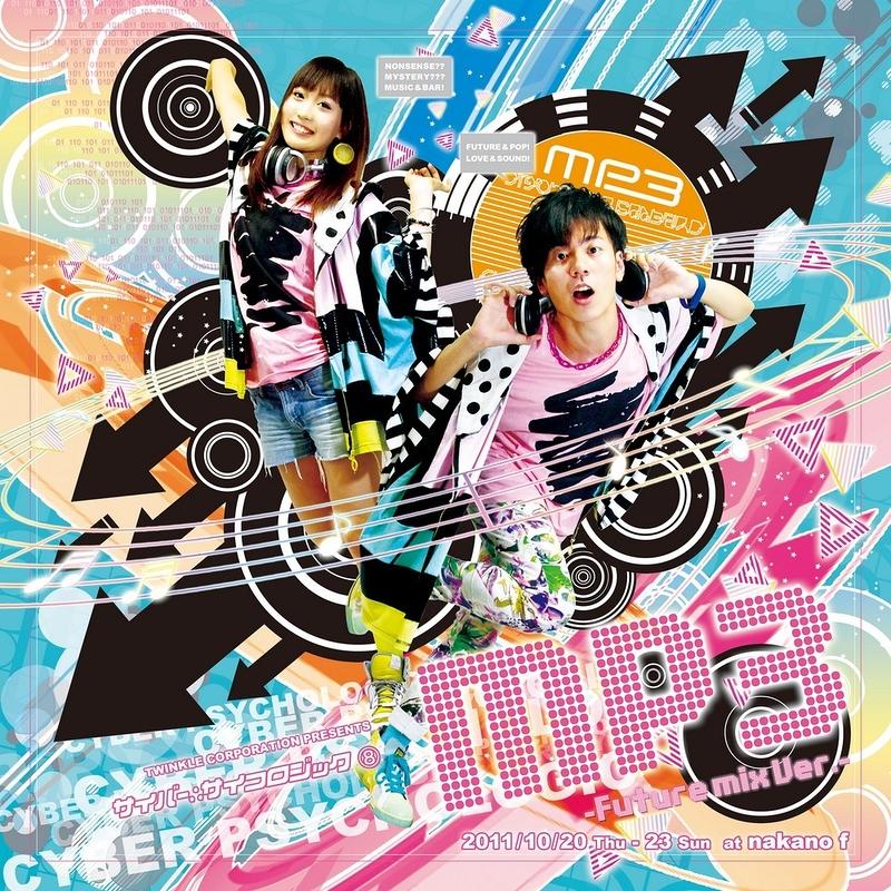 MP3 -Future mix Ver.-