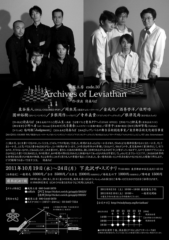 Archives of Leviathan