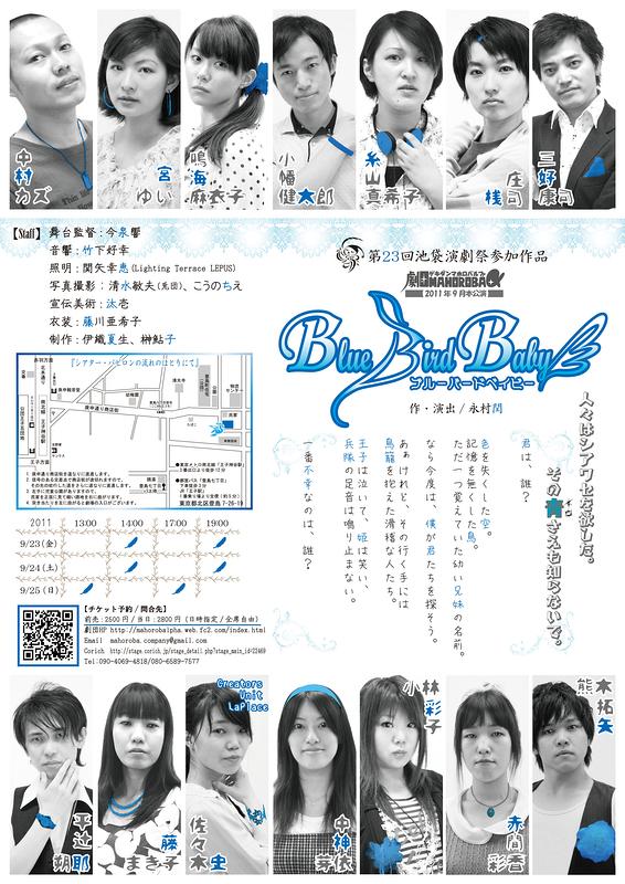 【御礼-公演終了!】Blue Bird Baby