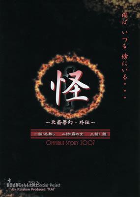 【怪】〜北斎夢幻・外伝〜
