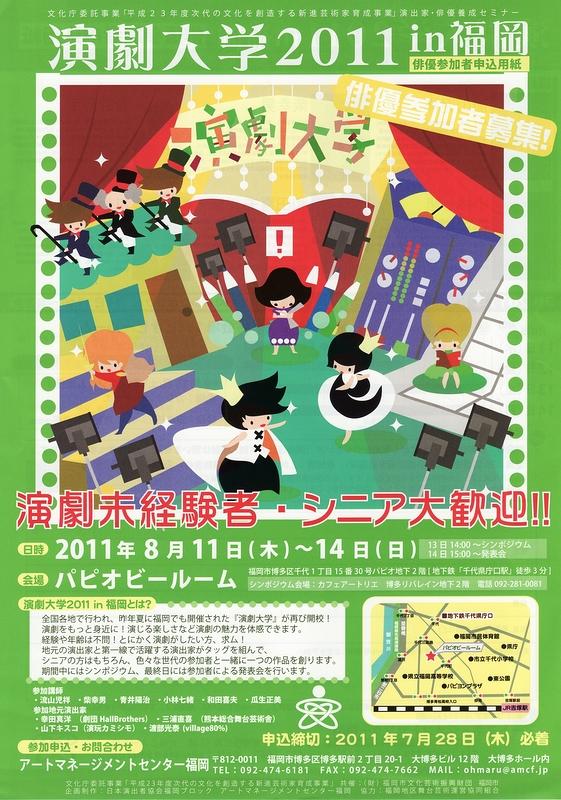 演劇大学2011 in 福岡