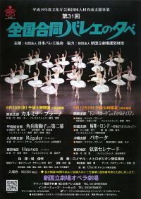 全国合同バレエの夕べ