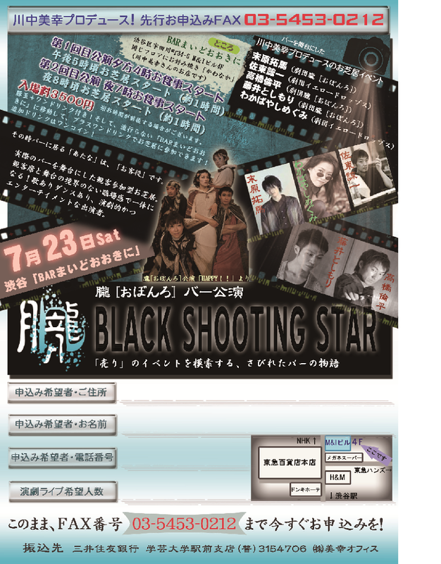 BLACK SHOOTING STAR
