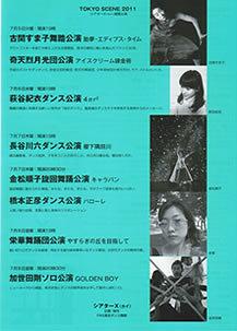TOKYO SCENE 2011