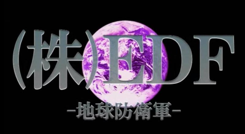 (株)EDF -地球防衛軍-