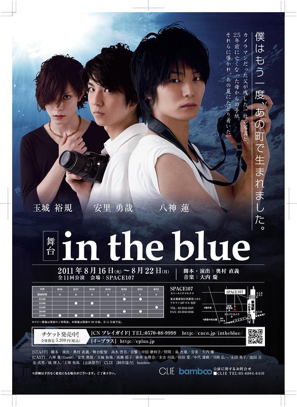 【八神蓮、安里勇哉、玉城裕規出演!】in the blue