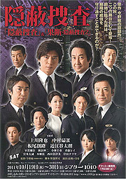 『隠蔽捜査』&『果断-隠蔽捜査2-』