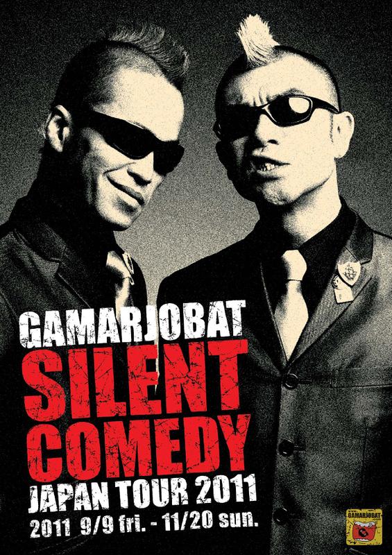 が~まるちょば サイレントコメディー JAPAN TOUR 2011