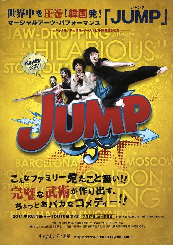 マーシャルアーツ・パフォーマンス「JUMP」