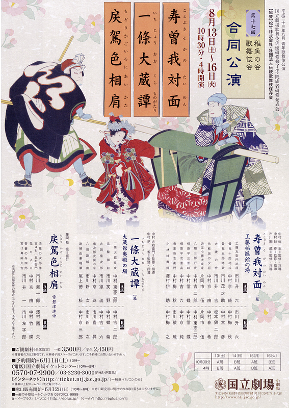 稚魚の会・歌舞伎会合同公演