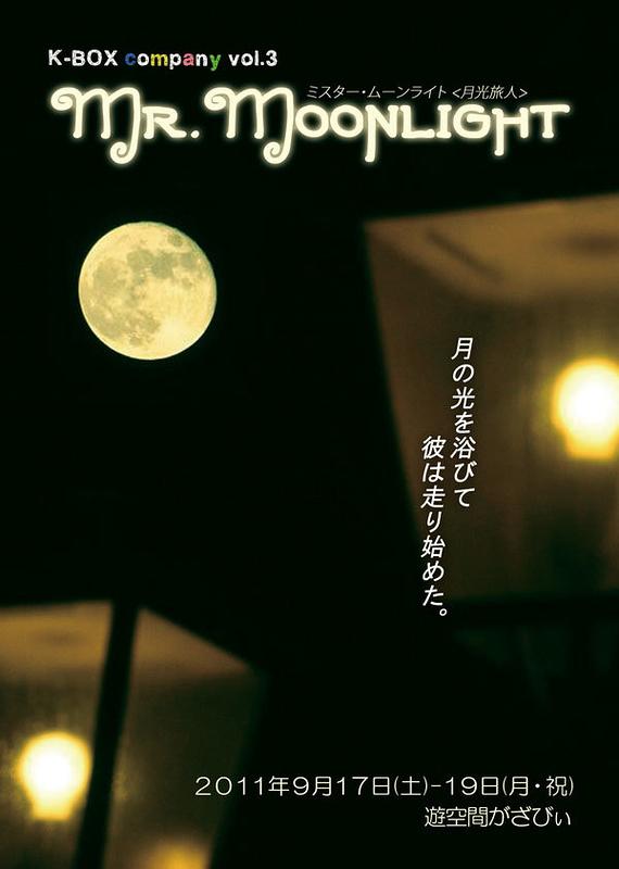 Mr.Moonlight ミスタームーンライト<月光旅人>