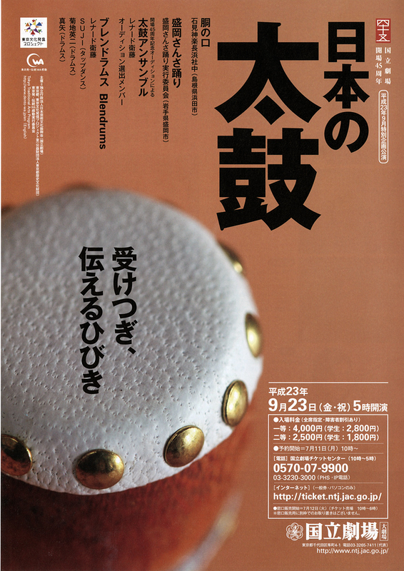 「日本の太鼓」受けつぎ、伝えるひびき