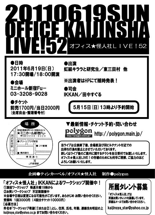 オフィス★怪人社LIVE!54