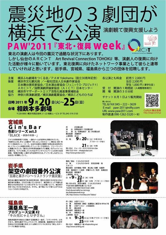 PAW2011東北・復興week