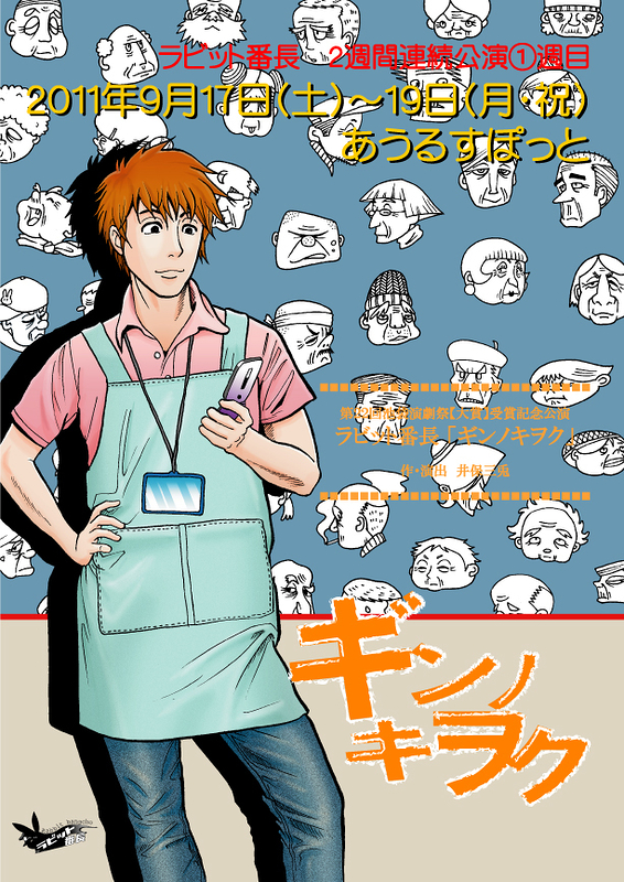 ギンノキヲク(第22回池袋演劇祭【大賞】受賞作品・再演)