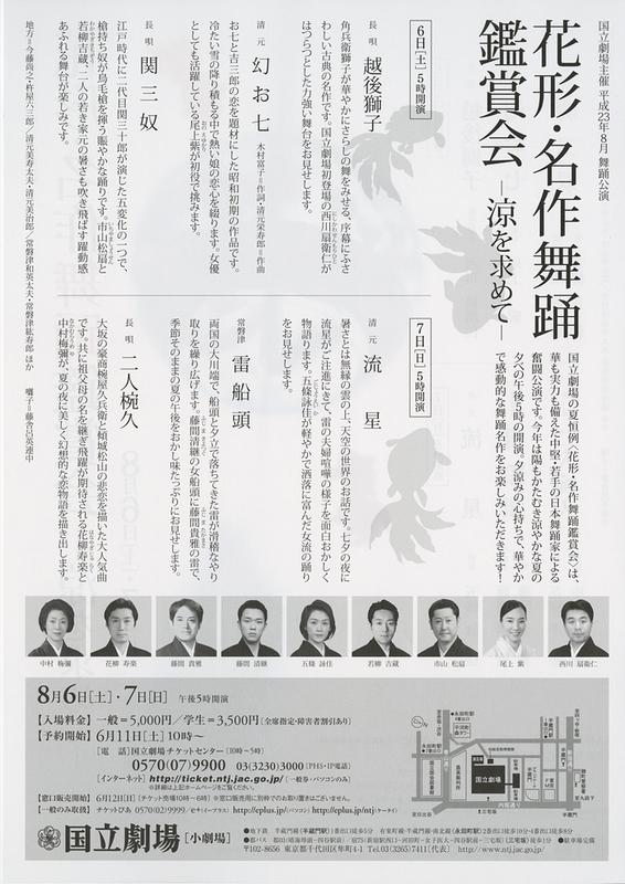 花形・名作舞踊鑑賞会