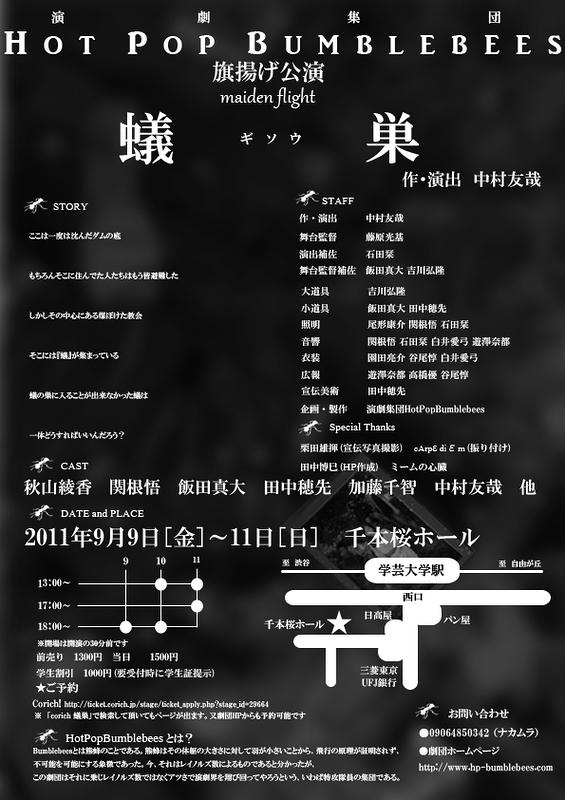 蟻巣【観たい!を書いてくださった方は300円OFF!】