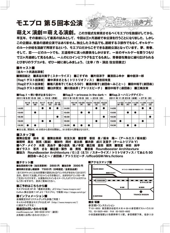 夢みた景色の描き方 flag.3 ~ハミングデイズ~