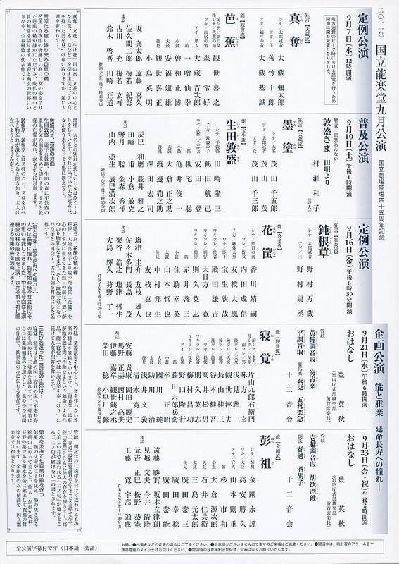 企画公演  能と雅楽-延命長寿への憧れ-『春過』『彭祖』