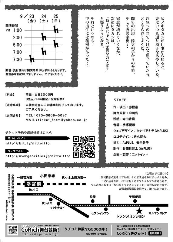 イスの冒険【ラスト2ステ!当日券あります!!】
