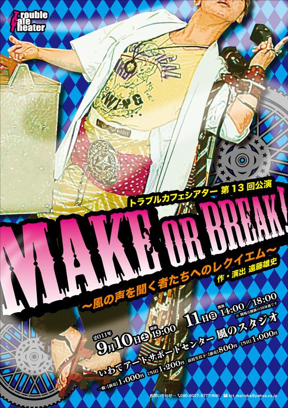 Make or Break!