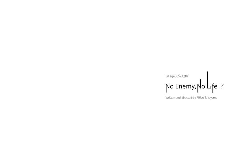 No Enemy ,No Life?【無事終了いたしました。御礼】