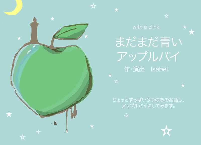 まだまだ青いアップルパイ