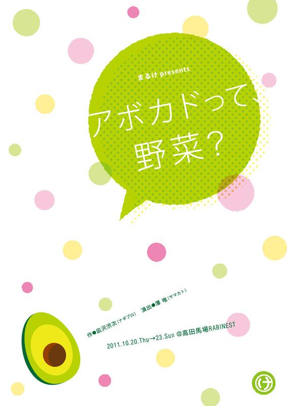 アボカドって、野菜?【ご来場ありがとうございました!!】