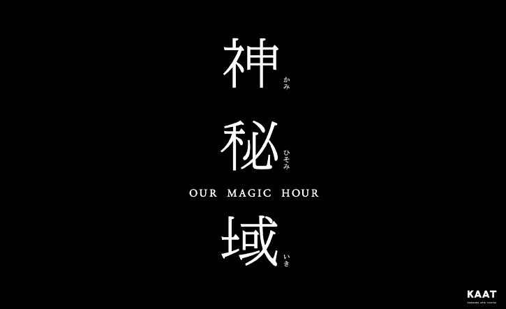 神 秘 域(かみ ひそみ いき)― OUR MAGIC HOUR