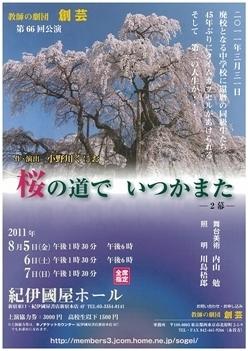桜の道で いつかまた