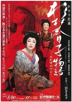 杉村春子物語~忘れ得ぬひと~