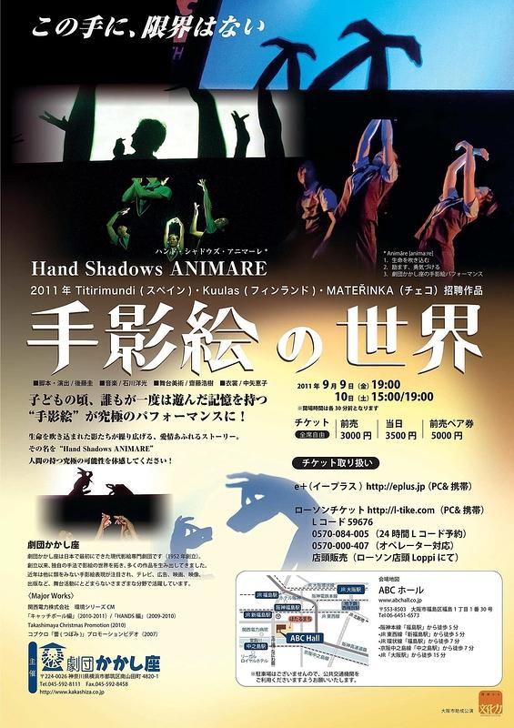 手影絵の世界 ~Hand Shadows ANIMARE~