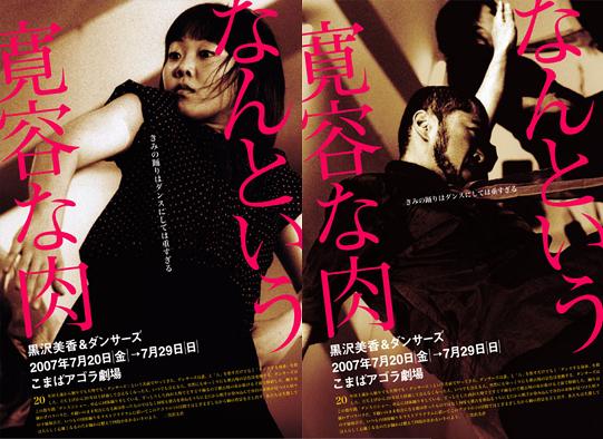 黒沢美香&ダンサーズ 『なんという寛容な肉』