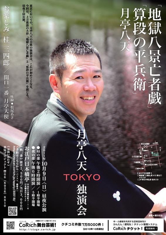 第1回「月亭八天TOKYO独演会」