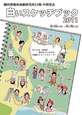 白いスケッチブック2011