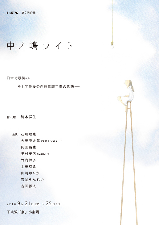 中ノ嶋ライト