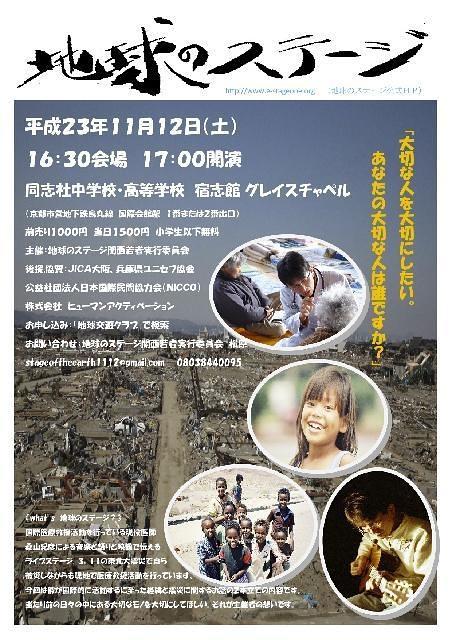 地球のステージ in 京都