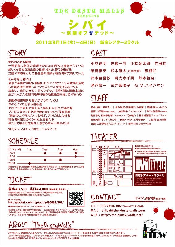 『シバイ~演劇オブザデッド~』